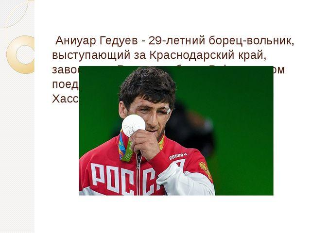 Аниуар Гедуев - 29-летний борец-вольник, выступающий за Краснодарский край,...