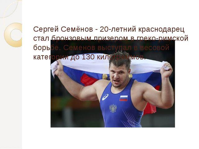 Сергей Семёнов - 20-летний краснодарец стал бронзовым призером в греко-римско...