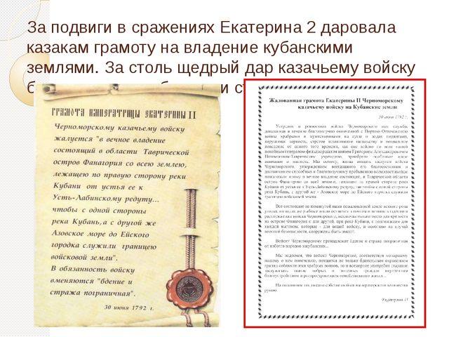 За подвиги в сражениях Екатерина 2 даровала казакам грамоту на владение кубан...