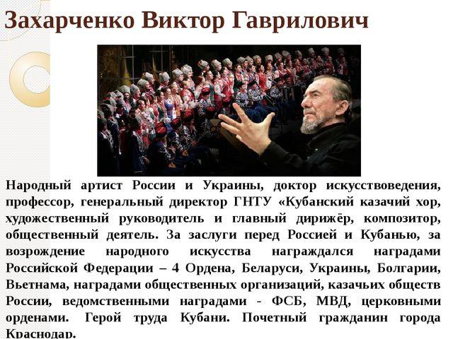 Захарченко Виктор Гаврилович Народный артист России и Украины, доктор искусст...