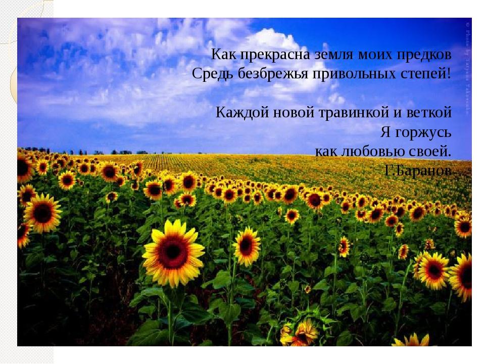 Как прекрасна земля моих предков Средь безбрежья привольных степей! Каждой н...