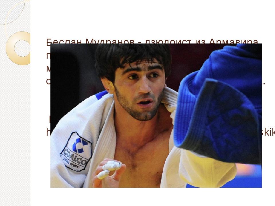 Беслан Мудранов - дзюдоист из Армавира принес нашей сборной первую золотую ме...