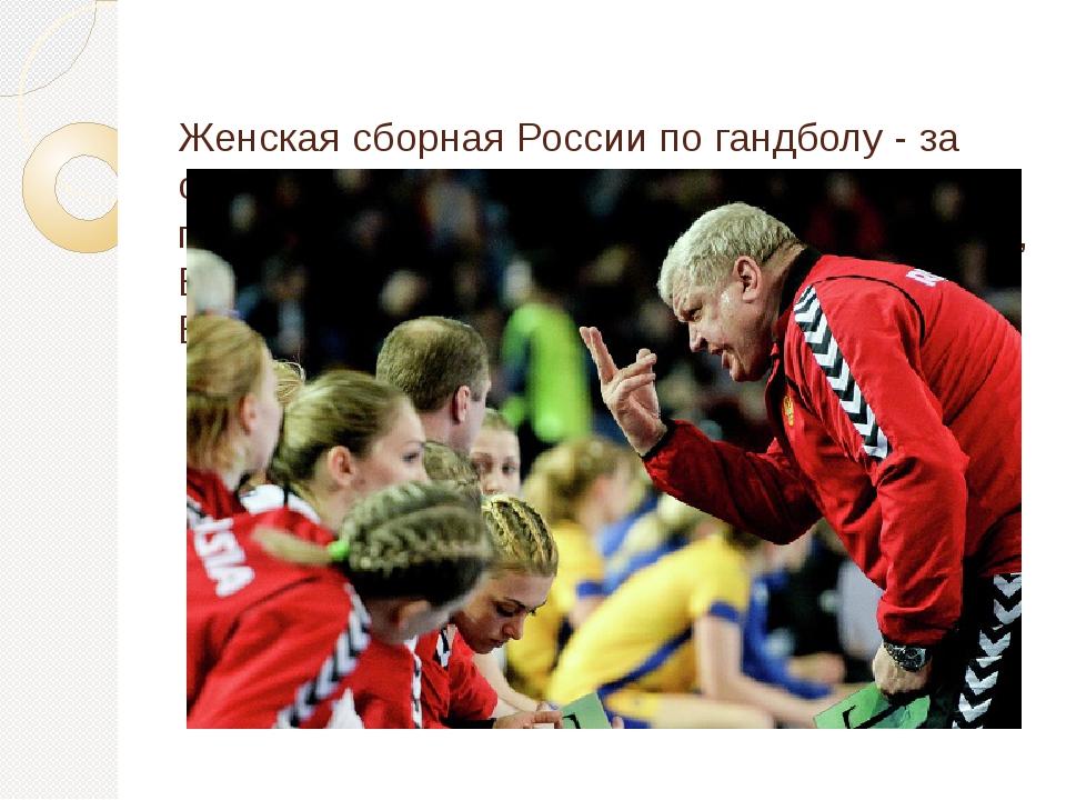 Женская сборная России по гандболу - за сборную выступали сразу пять представ...