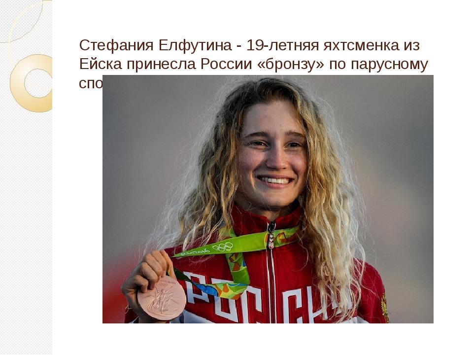 Стефания Елфутина - 19-летняя яхтсменка из Ейска принесла России «бронзу» по...