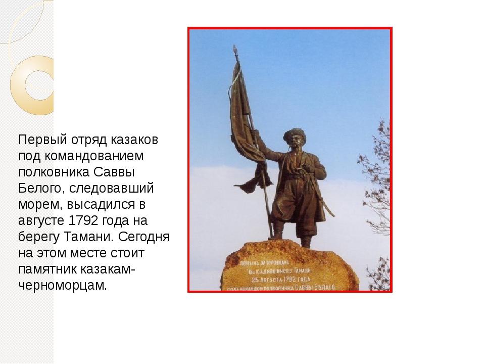 Первый отряд казаков под командованием полковника Саввы Белого, следовавший...