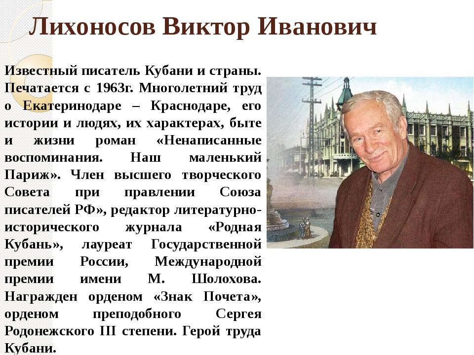 Лихоносов Виктор Иванович Известный писатель Кубани и страны. Печатается с 19...