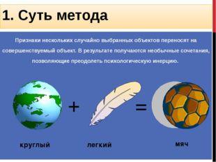 1. Суть метода Признаки нескольких случайно выбранных объектов переносят на с