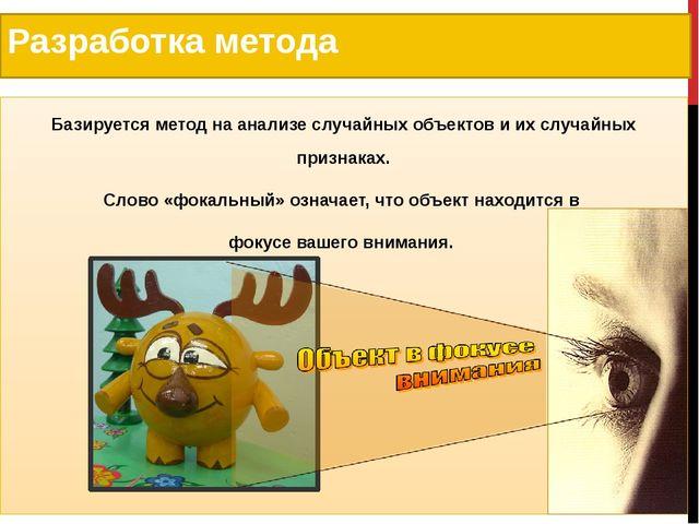 Разработка метода Базируется метод на анализе случайных объектов и их случайн...