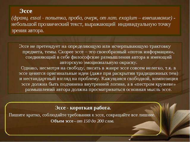 Эссе (франц. essai - попытка, проба, очерк, от лат. exagium – взвешивание) -...
