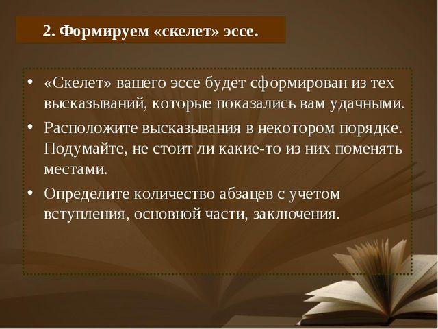 2.Формируем «скелет» эссе. «Скелет» вашего эссе будет сформирован из тех выс...