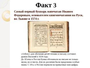 Самый первый букварь напечатан Иваном Федоровым, основателем книгопечатания н