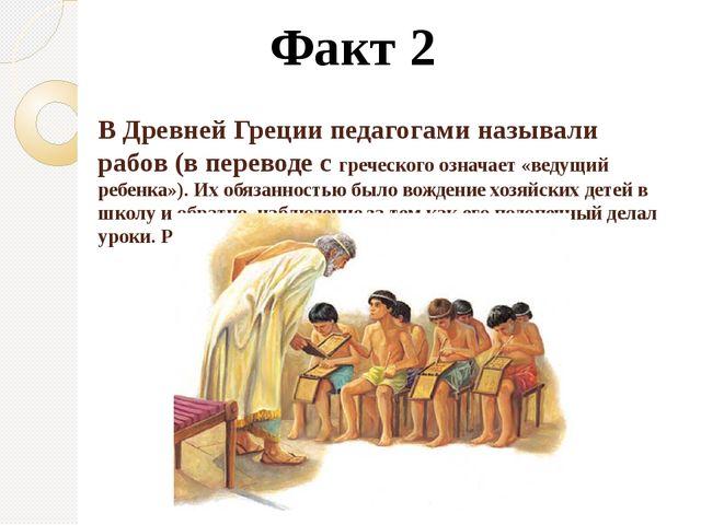 В Древней Греции педагогами называли рабов(в переводе с греческого означает...