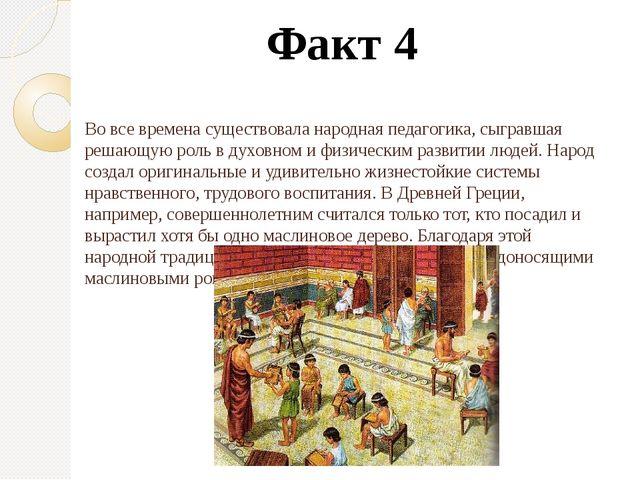 Во все времена существовала народная педагогика, сыгравшая решающую роль в ду...