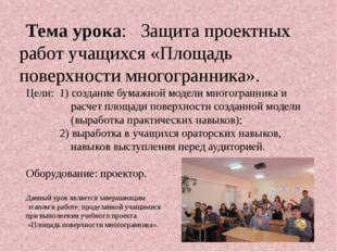 Тема урока: Защита проектных работ учащихся «Площадь поверхности многогранник