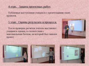 4 этап. Защита проектных работ. Публичные выступления учащихся с презентациям