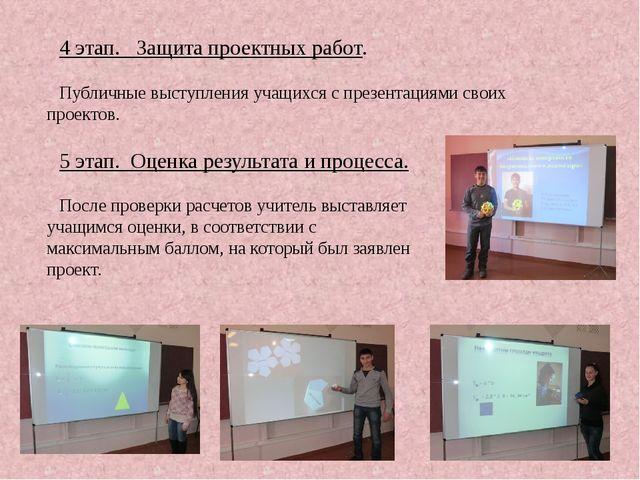 4 этап. Защита проектных работ. Публичные выступления учащихся с презентациям...