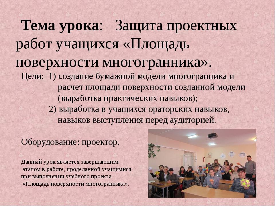 Тема урока: Защита проектных работ учащихся «Площадь поверхности многогранник...