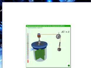 2)Үй тапсырмасын тексеру сұрақ-жауап (фронтальды түрде) 1. Жылулық қозғалыс