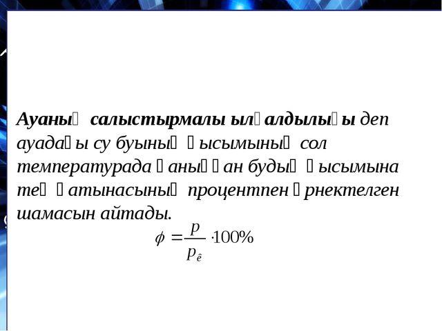 10. Ауаның ылғалдылығы. Ауаның салыстырмалы ылғалдылығы деп ауадағы су буыны...