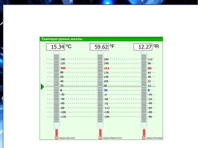 4. Температура, өлшем бірлігі, шкалалары және олардың арасындағы байланыс