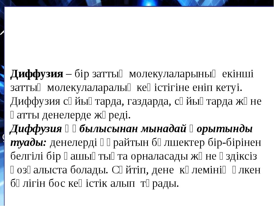 3. Диффузия құбылысы, маңызы Диффузия – бір заттың молекулаларының екінші за...