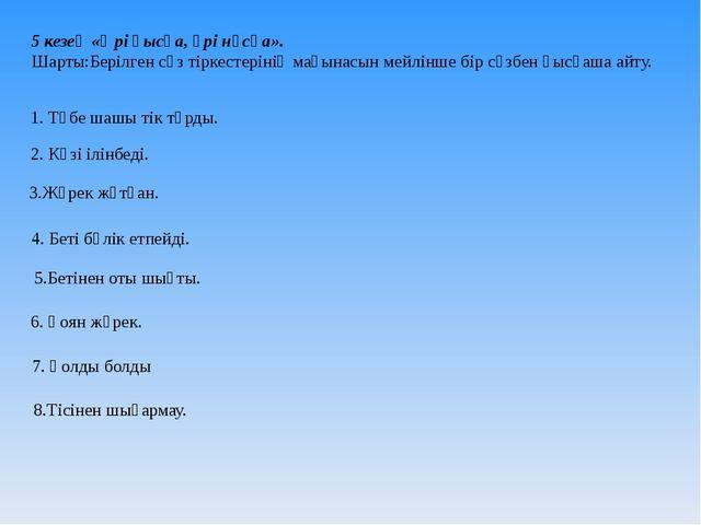 5 кезең «Әрі қысқа, әрі нұсқа». Шарты:Берілген сөз тіркестерінің мағынасын ме...