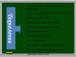 Информационно – коммуникационная технология Технология развития критического