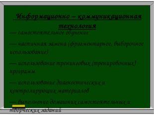 Информационно – коммуникационная технология — самостоятельное обучение — час