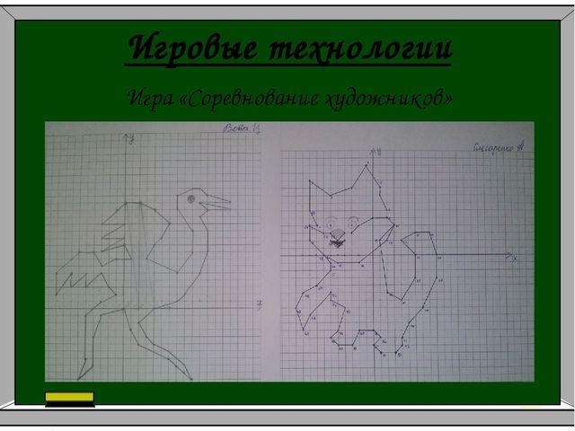 Игровые технологии Игра «Соревнование художников»