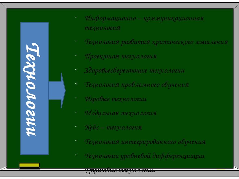 Информационно – коммуникационная технология Технология развития критического...