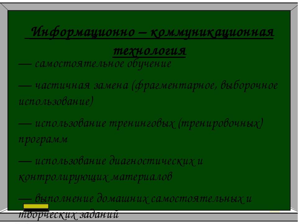 Информационно – коммуникационная технология — самостоятельное обучение — час...