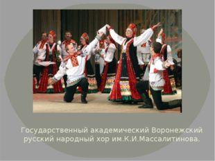Государственный академический Воронежский русский народный хор им.К.И.Массали