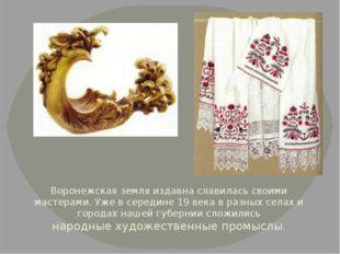 Воронежская земля издавна славилась своими мастерами. Уже в середине 19 века