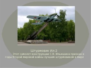 Штурмовик Ил-2 Этот самолет конструкции С.В. Ильюшина признан в годы Второй