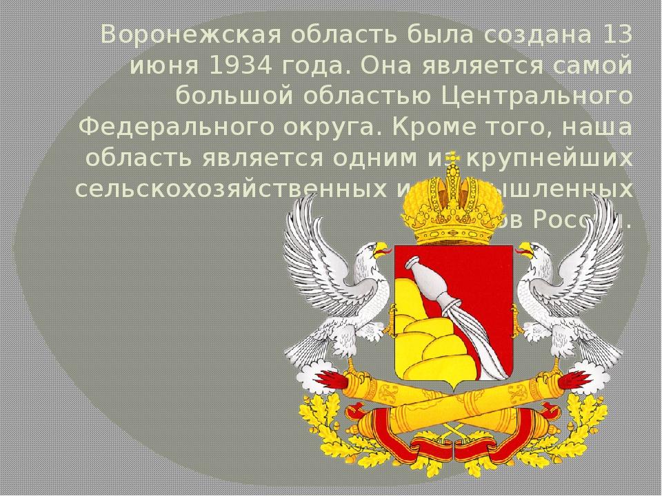 Воронежская область была создана 13 июня 1934 года. Она является самой больш...