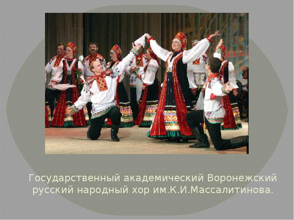 Государственный академический Воронежский русский народный хор им.К.И.Массали...