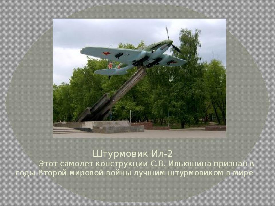Штурмовик Ил-2 Этот самолет конструкции С.В. Ильюшина признан в годы Второй...