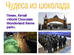 Пекин, Китай «World Chocolate Wonderland theme park».