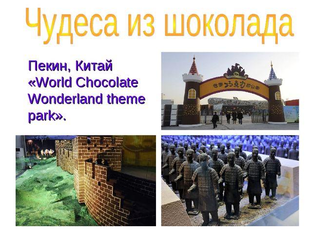 Пекин, Китай «World Chocolate Wonderland theme park».