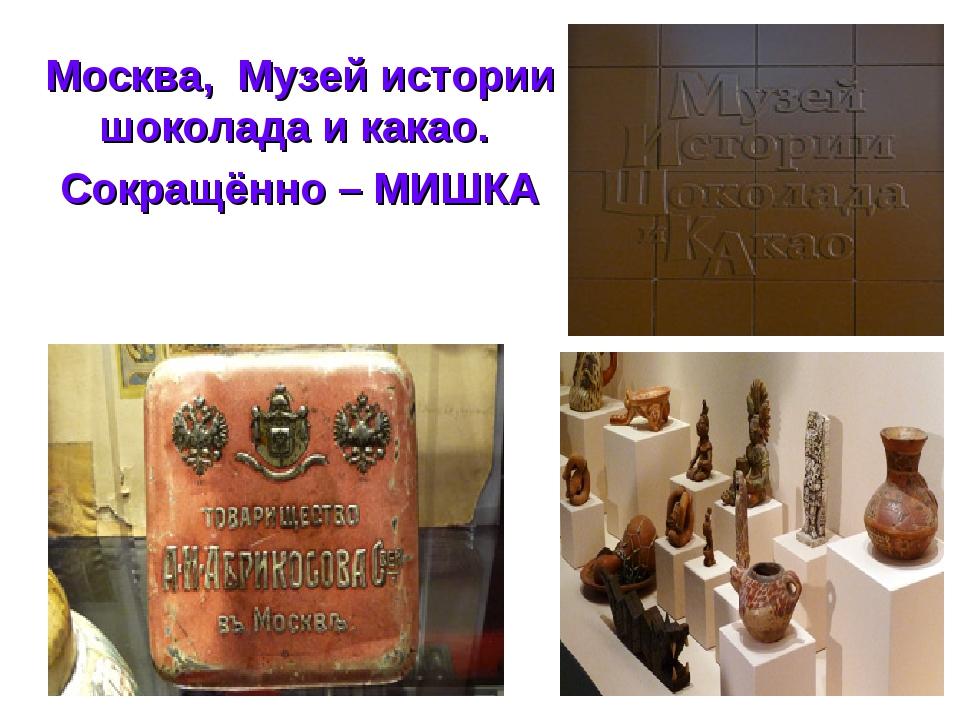 Москва, Музей истории шоколада и какао. Сокращённо – МИШКА