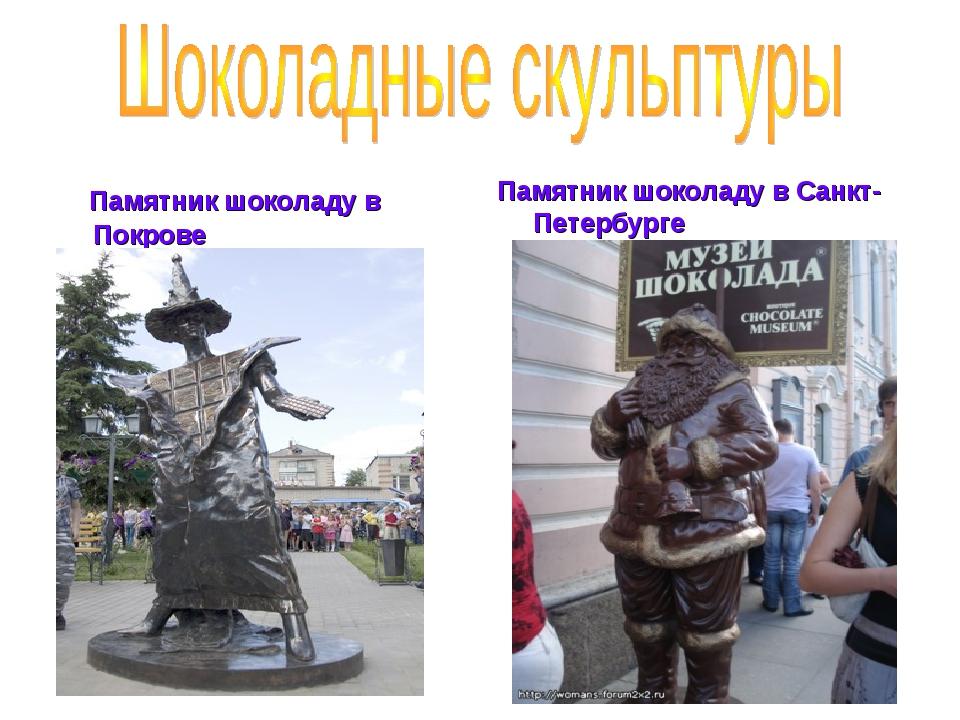 Памятник шоколаду в Покрове Памятник шоколаду в Санкт-Петербурге