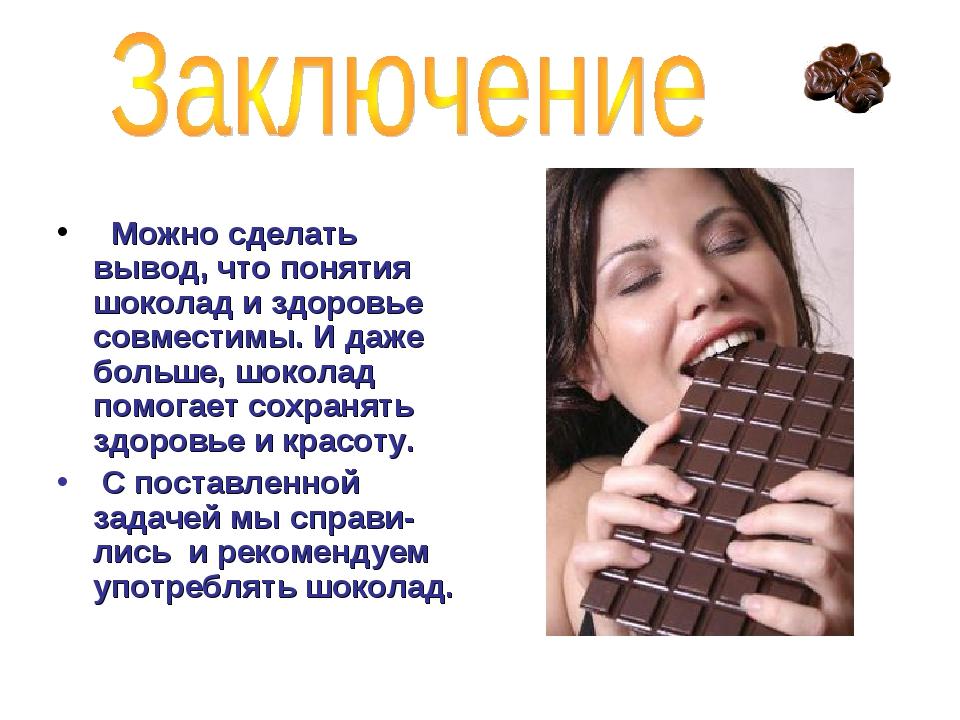 Можно сделать вывод, что понятия шоколад и здоровье совместимы. И даже больш...