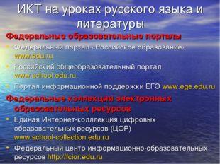 ИКТ на уроках русского языка и литературы Федеральные образовательные порталы