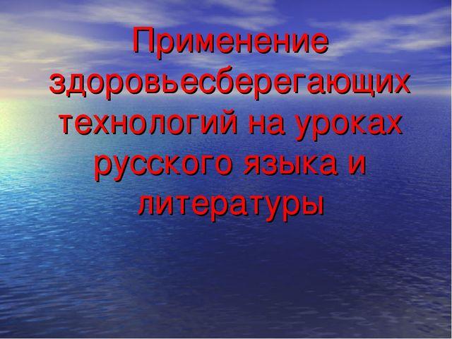Применение здоровьесберегающих технологий на уроках русского языка и литературы