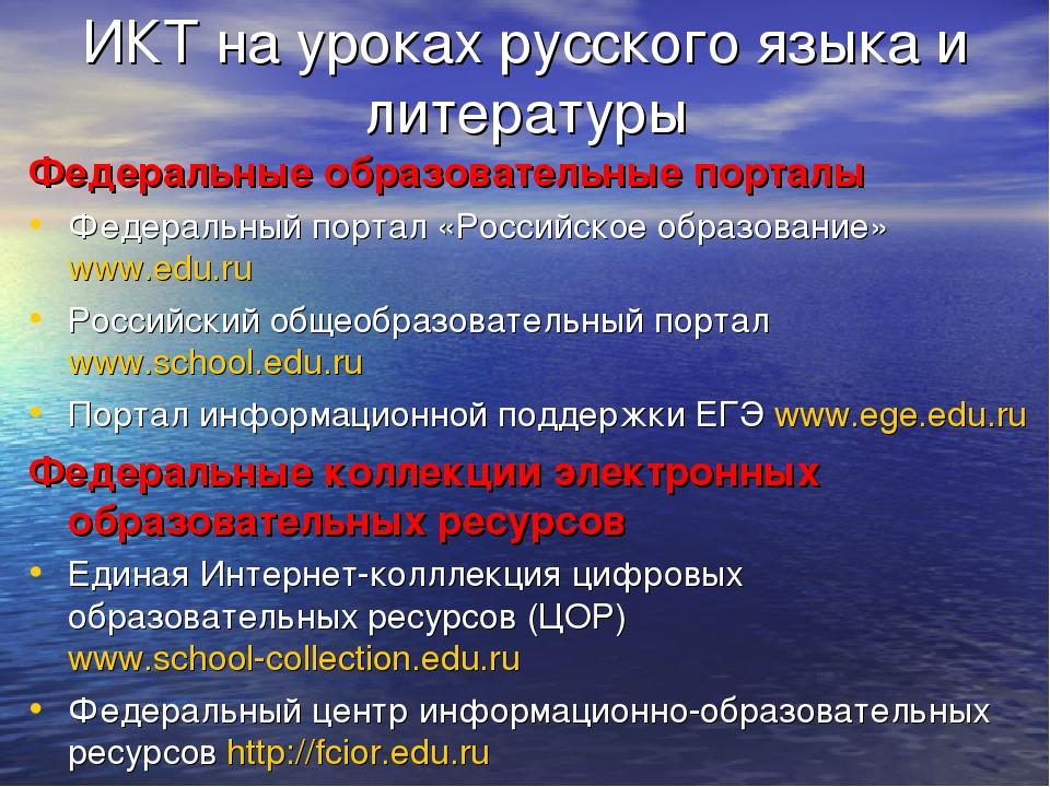 ИКТ на уроках русского языка и литературы Федеральные образовательные порталы...
