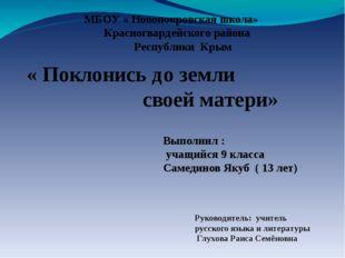 Руководитель: учитель русского языка и литературы Глухова Раиса Семёновна МБ