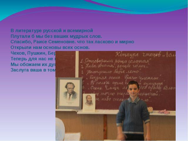 В литературе русской и всемирной Плутали б мы без ваших мудрых слов. Спасибо,...