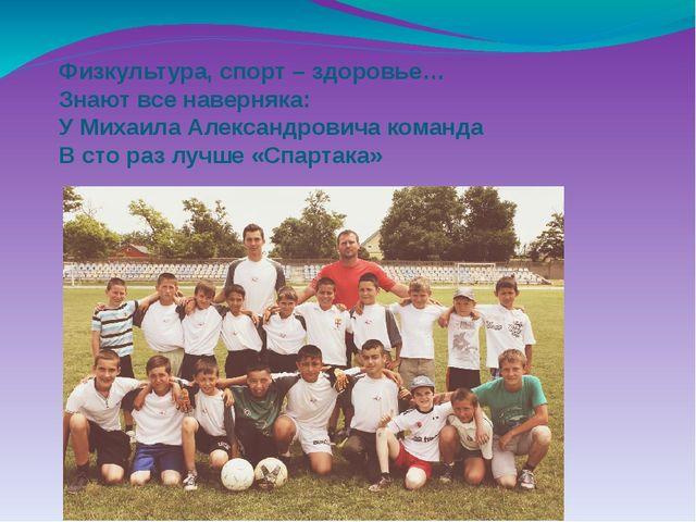Физкультура, спорт – здоровье… Знают все наверняка: У Михаила Александровича...