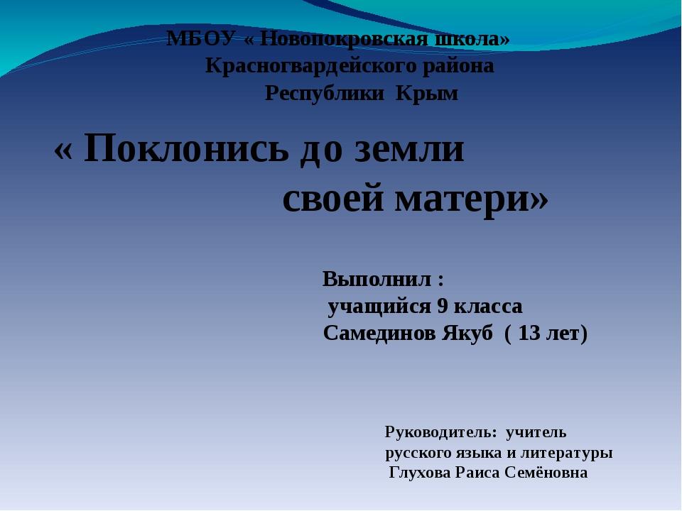 Руководитель: учитель русского языка и литературы Глухова Раиса Семёновна МБ...