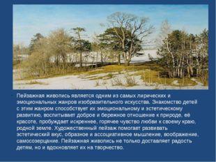 Пейзажная живопись является одним из самых лирических и эмоциональных жанров